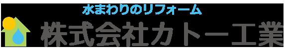 株式会社カトー工業